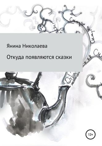 Янина Николаева, Откуда появляются сказки