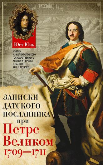 Юст Юль, Записки датского посланника при Петре Великом. 1709–1711