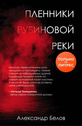 Александр Белов, Пленники рубиновой реки