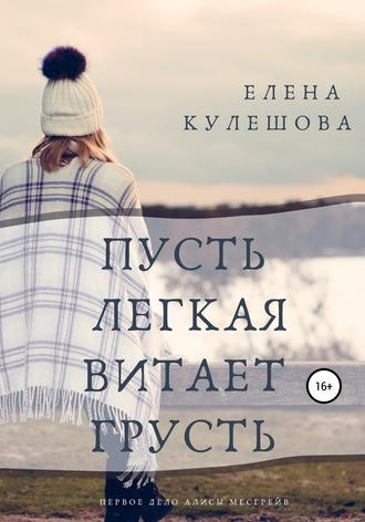 Елена Кулешова, Пусть лёгкая витает грусть