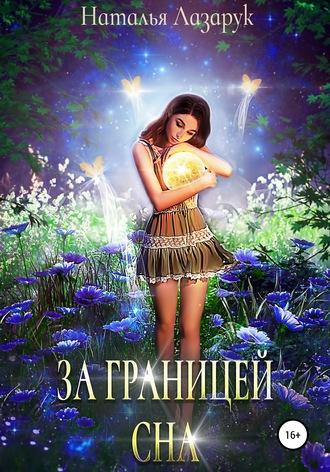 Наталья Лазарук, За границей сна