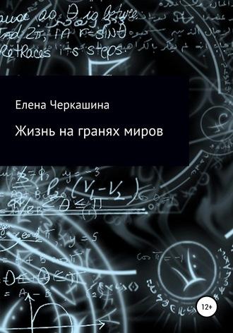 Елена Черкашина, Жизнь на гранях миров