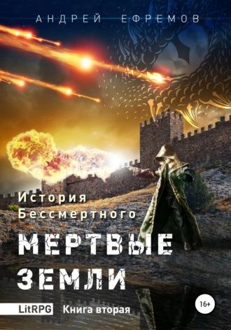Андрей Ефремов, История Бессмертного. Книга 2. Мертвые земли