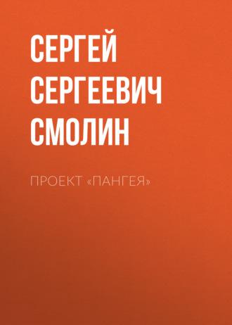 Сергей Смолин, Проект «Пангея»