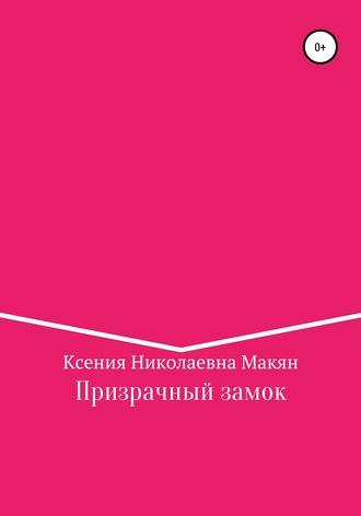 Ксения Макян, Призрачный замок
