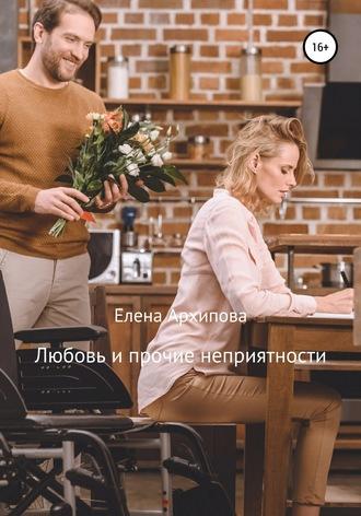 Елена Архипова, Любовь и прочие неприятности