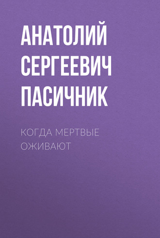 Анатолий Пасичник, Когда мертвые оживают