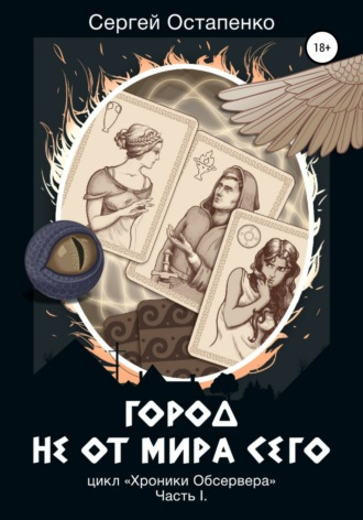 Сергей Остапенко, Хроники Обсервера. Часть I. Город не от мира сего