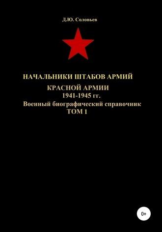 Денис Соловьев, Начальники штабов армий Красной Армии 1941-1945 гг. Том 1