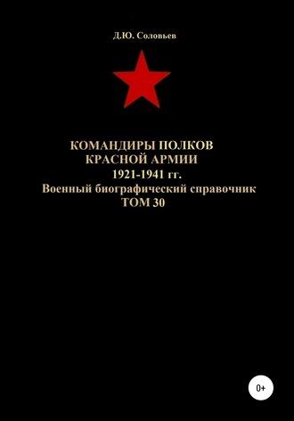 Денис Соловьев, Командиры полков Красной Армии 1921-1941 гг. Том 30