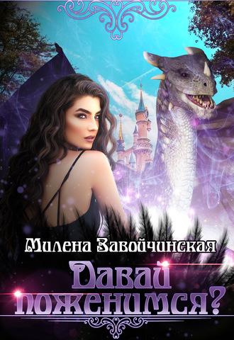 Милена Завойчинская, Давай поженимся?