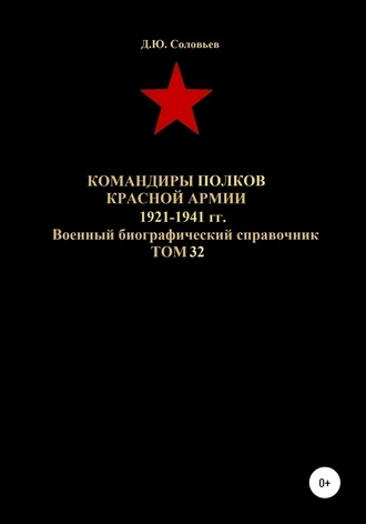 Денис Соловьев, Командиры полков Красной Армии 1921-1941 гг. Том 32