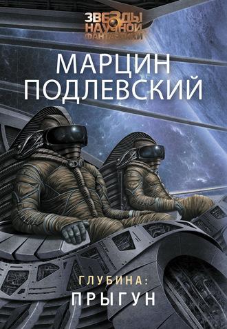 Марцин Подлевский, Глубина: Прыгун