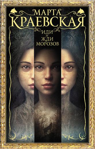 Марта Краевская, Иди и жди морозов