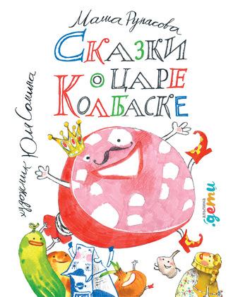 Мария Рупасова, Сказки о царе Колбаске