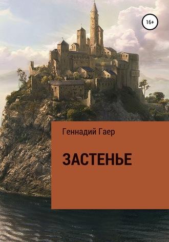 Геннадий Гаер, Застенье