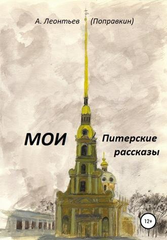 Алексей Леонтьев(Поправкин), Мои Питерские Рассказы