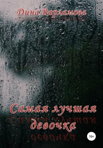 Дина Варламова, Самая лучшая девочка