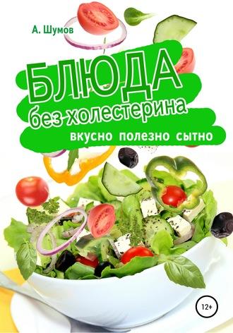 Александр Шумов, Блюда без холестерина. Вкусно, полезно, сытно