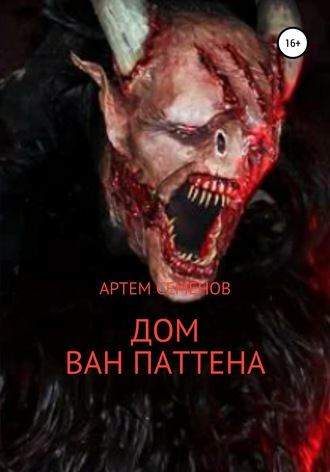Артем Семенов, Дом Ван Паттена