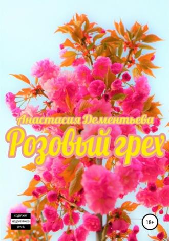 Анастасия Дементьева, Розовый грех