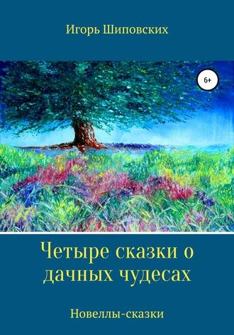 Игорь Шиповских, Четыре сказки о дачных чудесах