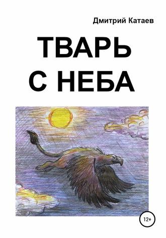 Дмитрий Катаев, Тварь с неба
