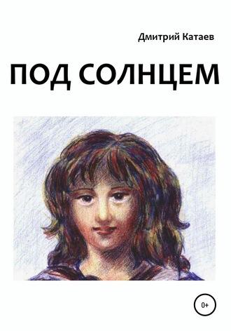 Дмитрий Катаев, Под солнцем