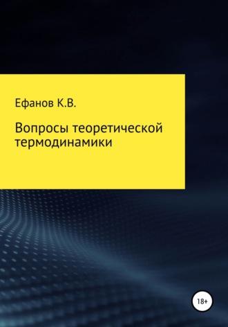 Константин Ефанов, Вопросы теоретической термодинамики