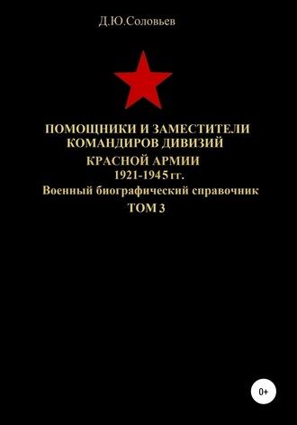 Денис Соловьев, Помощники и заместители командиров дивизий Красной Армии 1921-1945 гг. Том 3