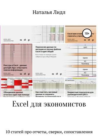 Наталья Лидл, Excel для экономистов. 10 статей про отчеты, сверки, сопоставления