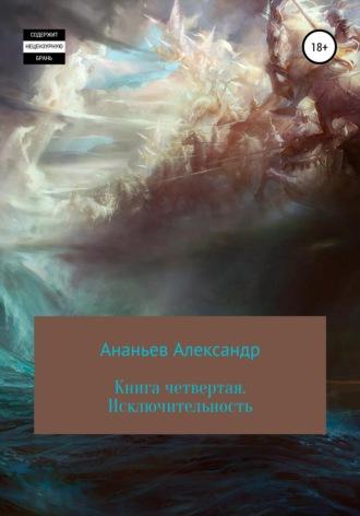 Александр Ананьев, Книга четвертая. Исключительность