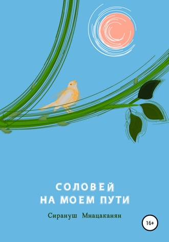 Сирануш Мнацаканян, Соловей на моем пути