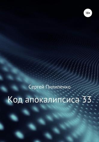 Сергей Пилипенко, Код апокалипсиса 33