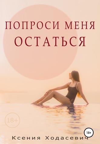 Ксения Ходасевич, Попроси меня остаться