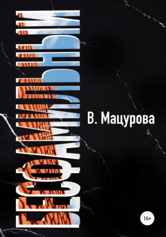 Валерия Мацурова, Бесфамильный