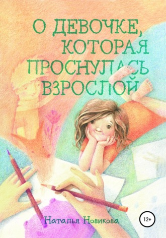Наталья Новикова, О девочке, которая проснулась взрослой