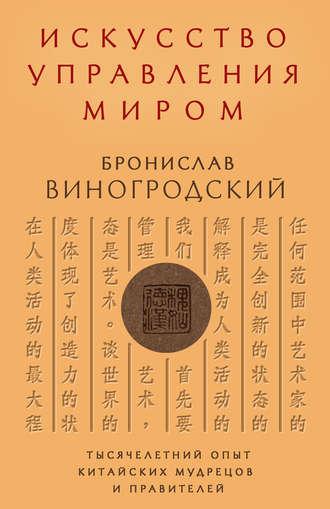 Бронислав Виногродский, Искусство управления миром