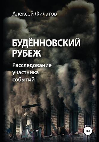 Алексей Филатов, Будённовский рубеж