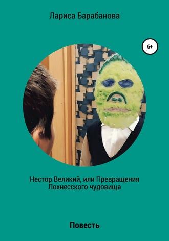 Лариса Барабанова, Нестор Великий, или Превращения Лохнесского чудовища