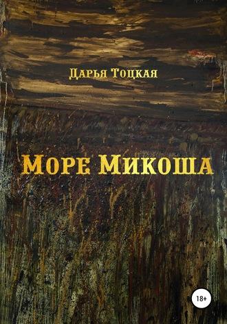 Дарья Тоцкая, Море Микоша