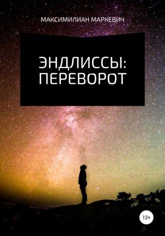 Максимилиан Маркевич, Эндлиссы: Переворот