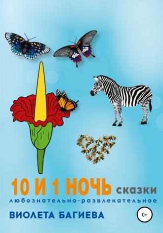 Виолета Багиева, 10 и 1 ночь. Сказки