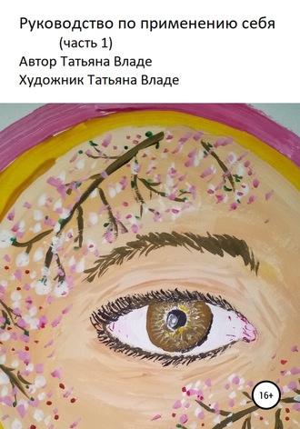Татьяна Владе, Руководство по применению себя. Часть 1