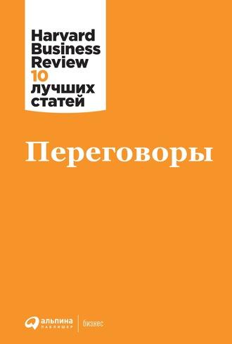 Harvard Business Review (HBR), Переговоры