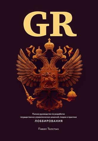 Павел Толстых, GR: Полное руководство по разработке государственно-управленческих решений, теории и практике лоббирования