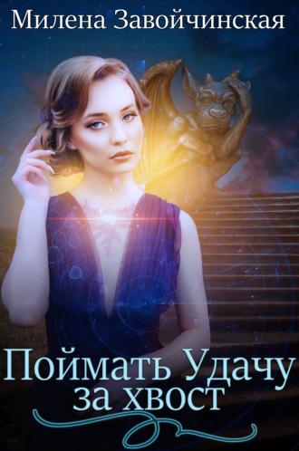 Милена Завойчинская, Сборник рассказов. Поймать Удачу за хвост