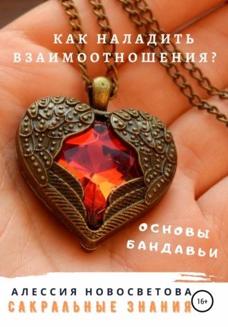 Алессия Новосветова, Как наладить взаимоотношения? Основы бандавьи