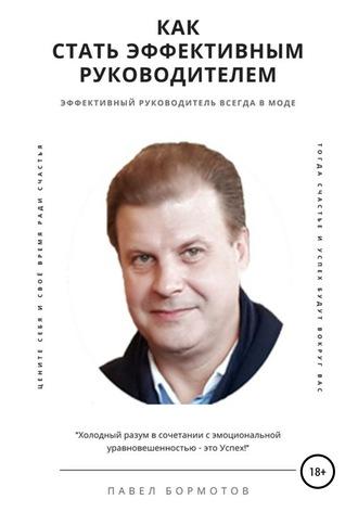 Павел Бормотов, Как стать высокоэффективным руководителем