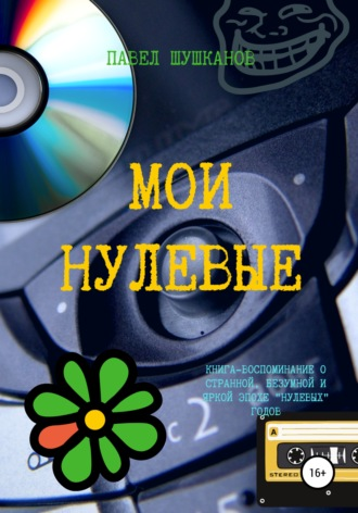 Павел Шушканов, Мои нулевые